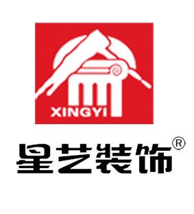 广东星艺装饰澄海分公司