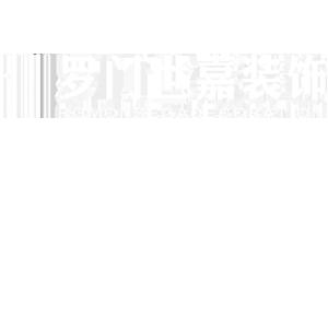 温州罗门世嘉