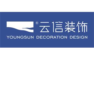 温州云信装饰