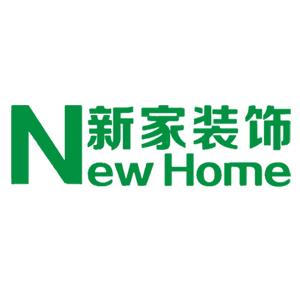 新家建筑装饰设计(温州)有限公司