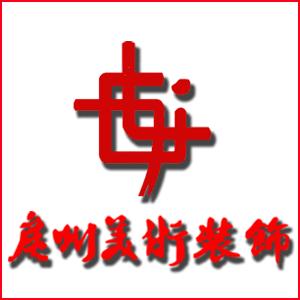 广州美术装饰南宁分公司