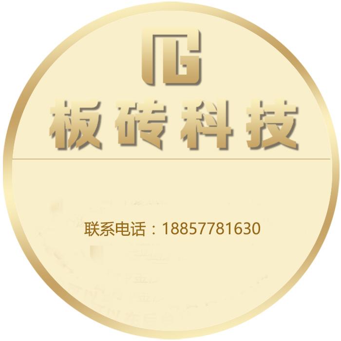 杭州板砖科技有限公司