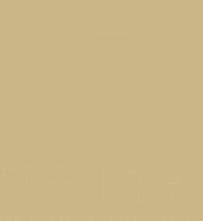 重庆邓子设计有限公司