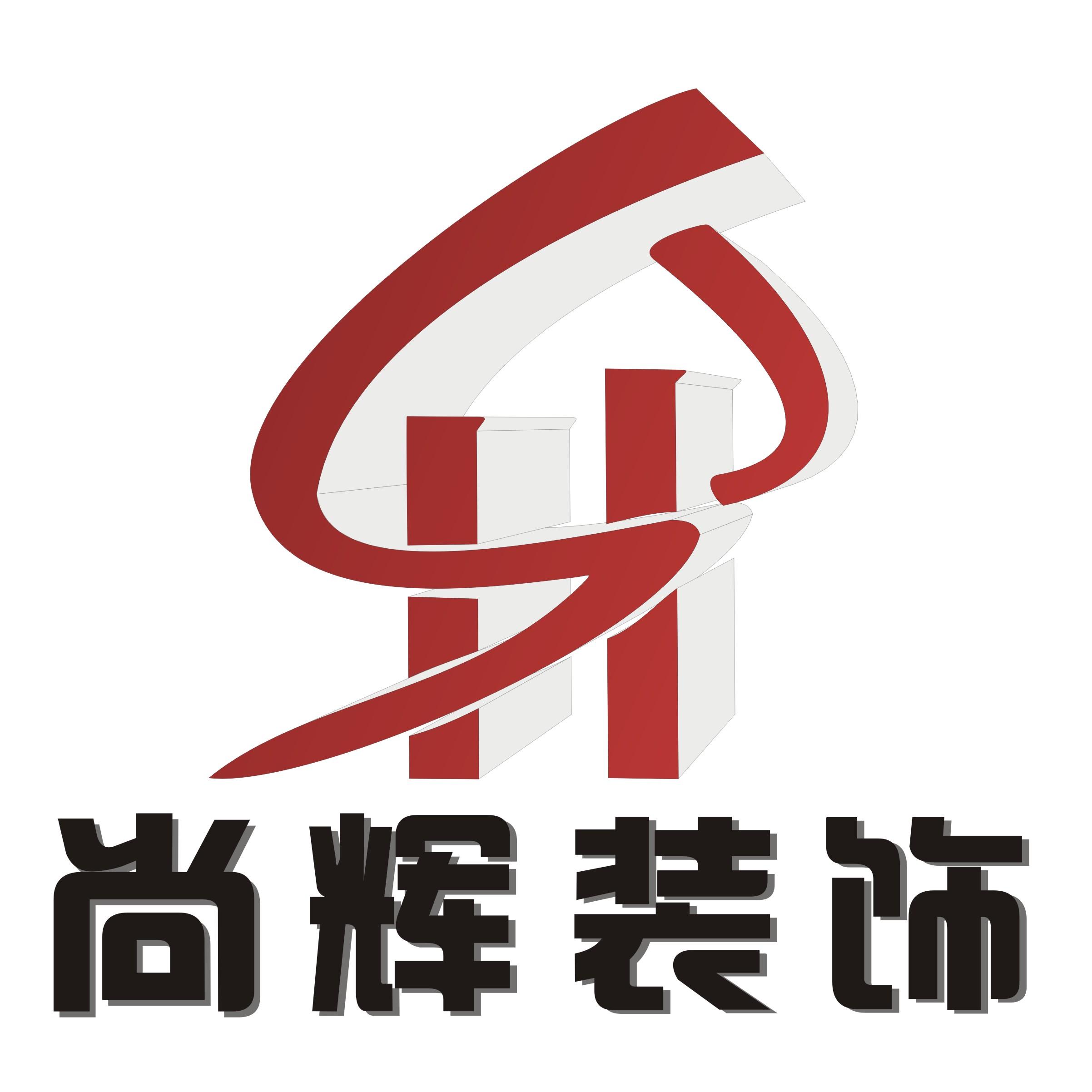 汕头市尚辉装饰工程有限公司