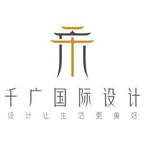 千广国际设计