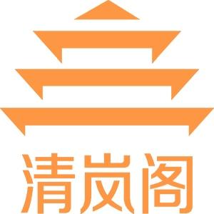 清岚阁装饰