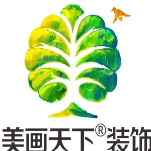 四川美画天下装饰有限公司