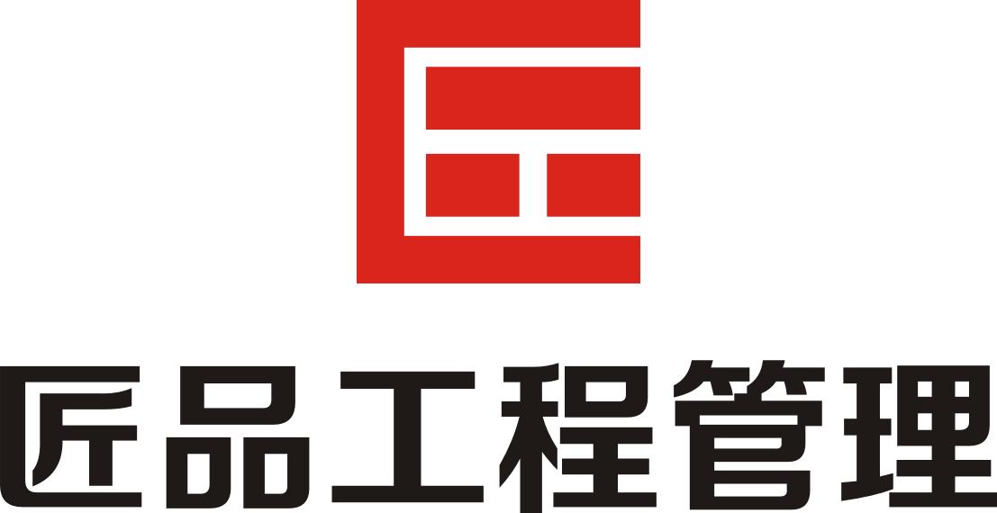 温州匠品工程管理有限公司
